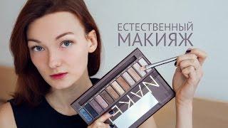Естественный макияж | Делаем натуральный макияж вместе со мной!