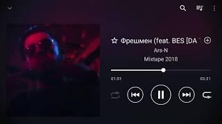 Скачать Ars N Mixtape 2018
