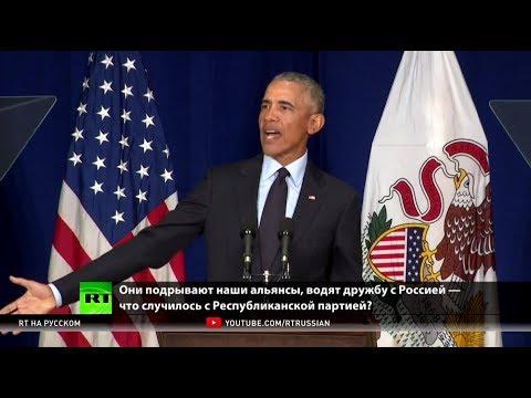 «Политика разобщения и паранойи»: Обама горячо раскритиковал Трампа и похвалился своим наследием
