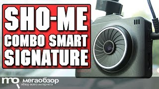 видео Видеорегистратор SHO-ME COMBO SMART SIGNATURE