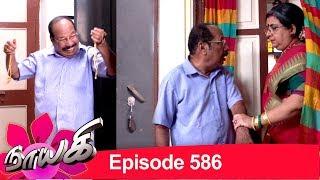 Naayagi Episode 586, 22/01/2020