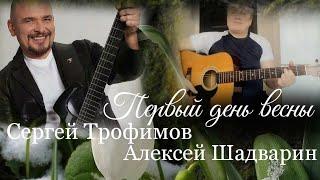 Первый день весны - С. Трофимов /А. Шадварин (кавер под гитару) видео