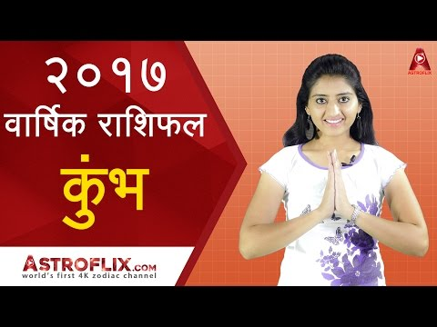Kumbh Rashifal 2017 (कुंभ राशिफल २०१७) | Aquarius Horoscope 2017 in Hindi
