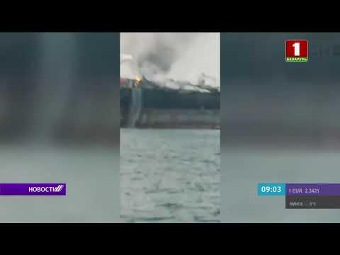 В Персидском заливе пылает танкер с нефтью