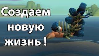 Создаем новую жизнь ! ( Spore с модами ! )