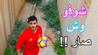 اخطر تحدي بـ النطيطة ! - و دخلنا بيت الجيران شوفو وش صار !!