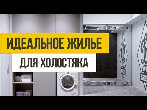Обзор ремонта квартиры 80 кв.м. Квартира студия для холостяка