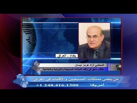 كمال يلدو: عن حماية ممتلكات المسيحيين وباقي الاقليات في الوضع الراهن مع المحامي آزاد هرمز نيسان