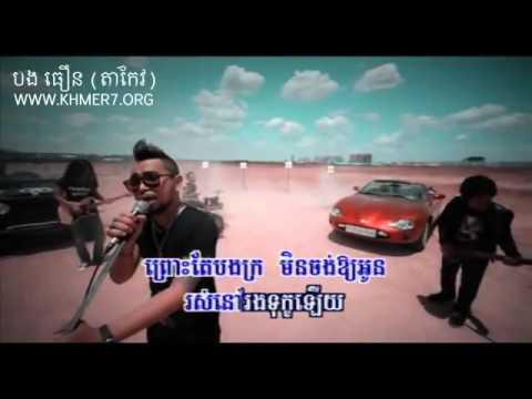ស៊ូឃ្លាត (វង្ស ដារ៉ារតនា) Full MV Full HD VCD Karaoke មានអក្សរ