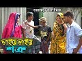 Download ভাইয়ে ভাইয়ে শত্রু | Bangla New Natok | Tarchera Comedy | Sona Mia | Rahim | Natok | 2018 | Full HD