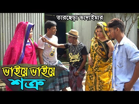 ভাইয়ে ভাইয়ে শত্রু | Bangla New Natok | Tarchera Comedy | Sona Mia | Rahim | Natok | 2018 | Full HD thumbnail