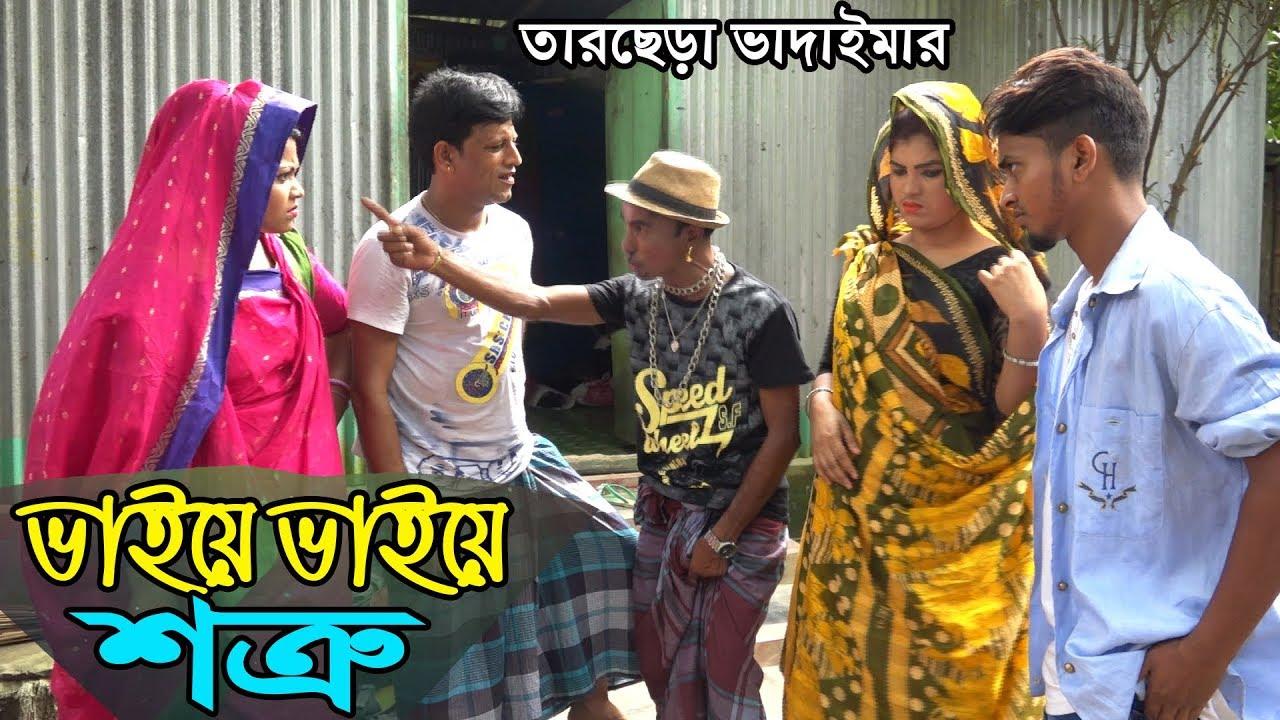 ভাইয়ে ভাইয়ে শত্রু | Bangla New Natok | Tarchera Comedy | Sona Mia | Rahim | Natok | 2018 | Full HD