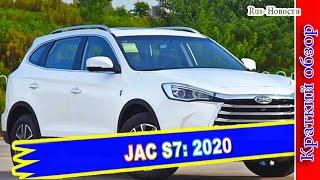 Авто обзор - Кроссовер JAC S7: новинка российского рынка 2020 года