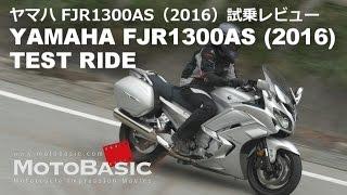 FJR1300AS (ヤマハ/2016) バイク試乗インプレ・レビュー YAMAHA FJR1300AS (2016) TEST RIDE