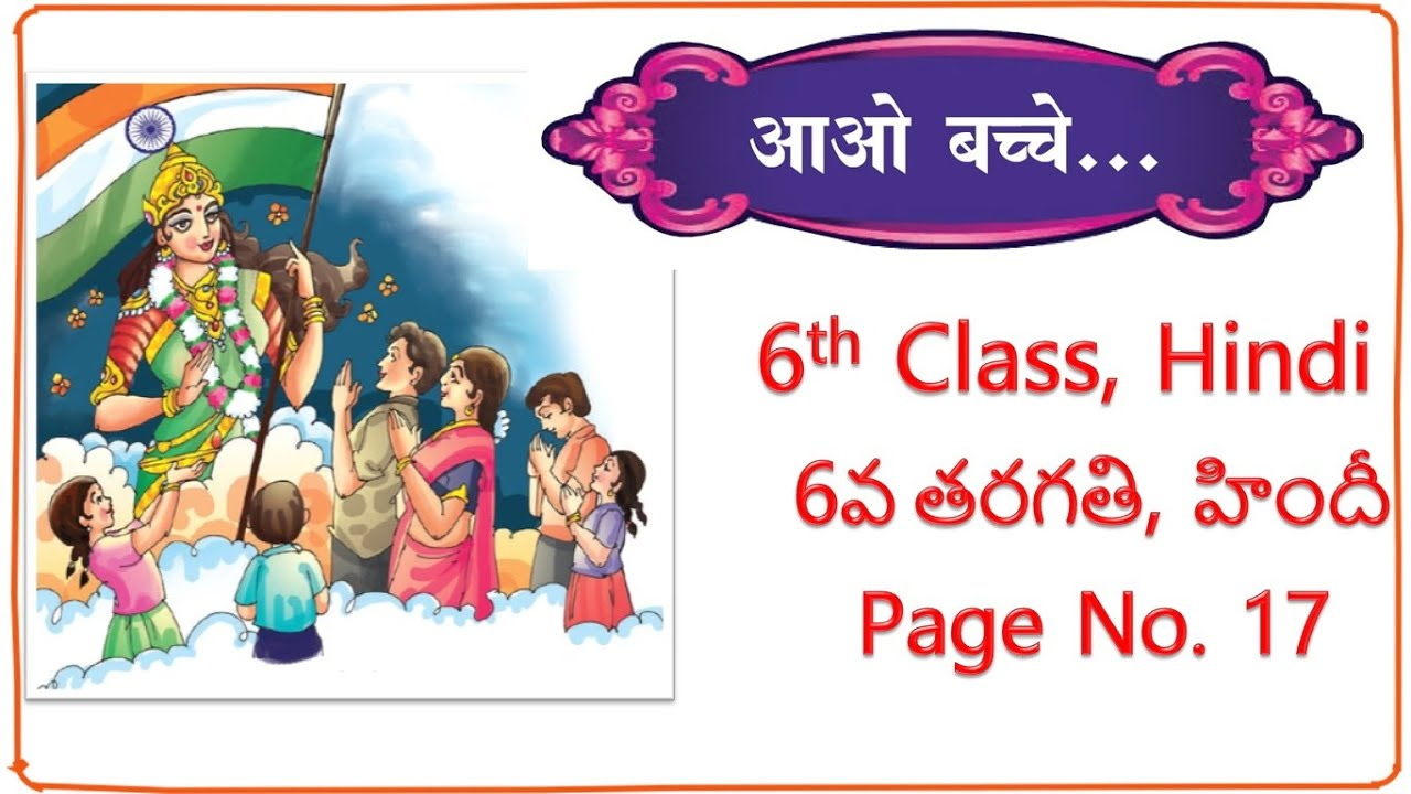 आओ बच्चे गीत, 6th Class Hindi, Page No.17, Sung By Sri Bolagani Bala Krishna, 6వ తరగతి హిందీ