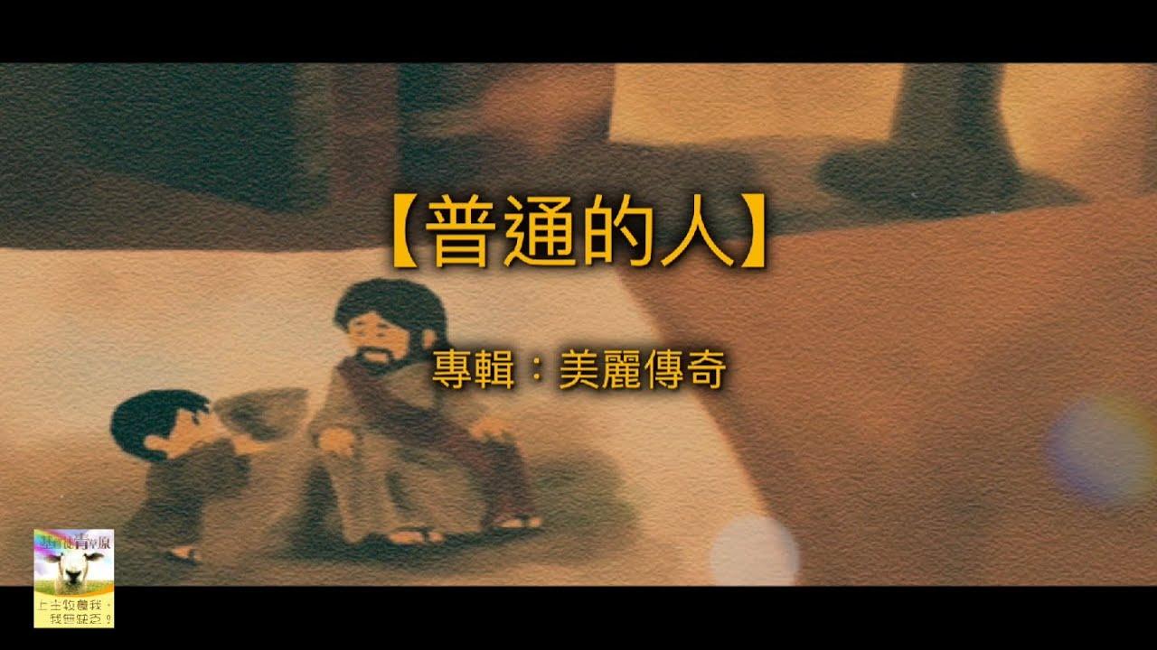 【青草原詩歌】普通的人(粵)