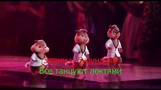 ЭЛВИН И БУРУНДУКИ - ВСЕ ТАНЦУЮТ ЛОКТЯМИ