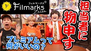 【Filmarksコラボ】映画レビューアプリ担当者に物申す!Filmarksプレミアムって何?【シネマンション】
