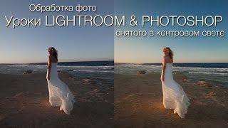 Обработка свадебного фото, снятого в контровом свете.