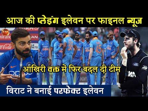 भारत-न्यूज़ीलैंड मैच थोड़ी देर में.. विराट ने आखिरी वक्त में फिर बदली प्लेइंग इलेवन