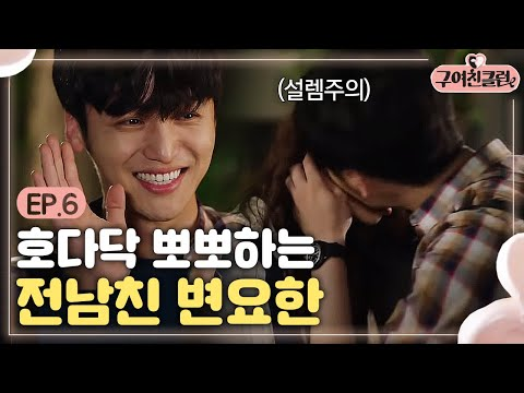 Ex-Girlfriends' Club Sudden kiss of all grown up adults Ex-Girlfriends' Club Ep6