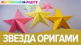Как сделать объёмную звезду из бумаги. Оригами