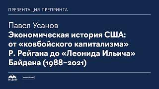 Экономическая история США: от «ковбойского капитализма» Р. Рейгана до «Леонида Ильича» Байдена (1988