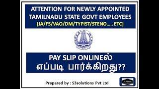 Download How To See Salary Slip In Mobile Tamil Epayroll Epayslip