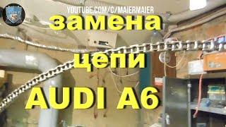видео Ремонт и техническое обслуживание Ауди А6. Audi A6