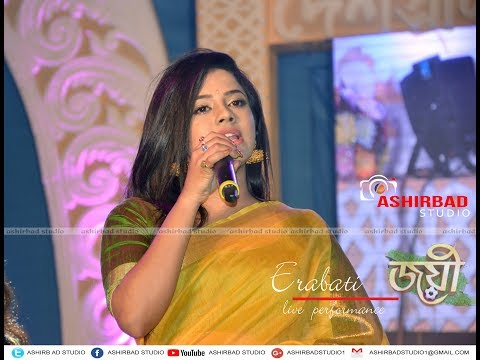 Zee Bangla Joyee Serial Erabati Live Performance At Contai