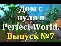 Качаем Дом с нуля в Perfect World. Выпуск №7
