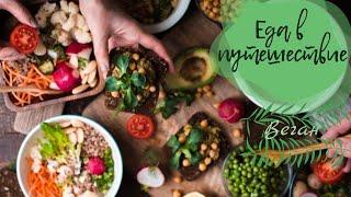 Что мы едим в путешествиях / Здоровая еда в дорогу / Веган  / What we eat in a day Vegan