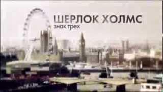 ШЕРЛОК 3 сезон ПЕРВЫЙ КАНАЛ ЗНАК ТРЕХ