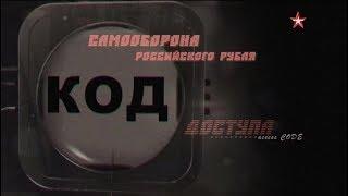Смотреть видео Код доступа. Самооборона российского рубля онлайн
