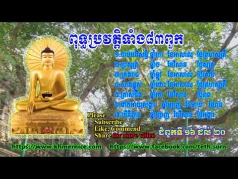 Buddha Biography