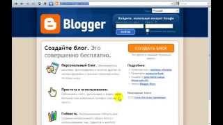 Как создать сайт самостоятельно? Бесплатный хостинг Blogger