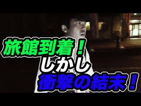 【福井旅44】ついに旅館に到着!しかし耳を疑うような衝撃的な結末が!!!※旅館名を自主規制音で隠しています。【令和喜多みな実】