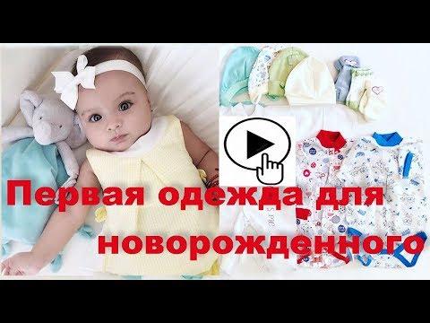 ЧТО НУЖНО НОВОРОЖДЕННОМУ НА ПЕРВОЕ ВРЕМЯ /Первая одежда для новорожденного