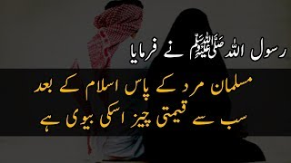 Spiritual Collection Of Hazrat Mohammad S.A.W Quotes In Urdu