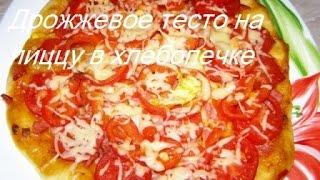 тесто на пиццу в хлебопечке Филипс HD 9046