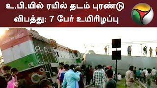 Farakka Express train derails in Uttar Pradesh, 7 dead | #Train #Accident