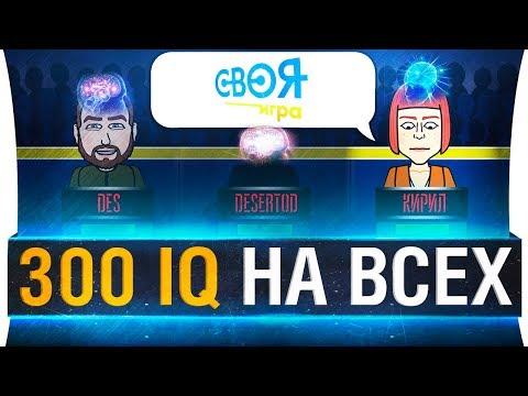 """300 Iq НА ВСЕХ - Шоу """"Своя игра!"""""""