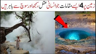 4 Amazing Places Which are Beyond the Thinking of Human | Asif Ali TV