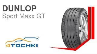 Летняя шина Dunlop SP Sport Maxx GT - 4 точки. Шины и диски 4точки - Wheels & Tyres 4tochki(Летняя шина Dunlop SP Sport Maxx GT. Шины и диски 4точки - Wheels & Tyres 4tochki Летние шины Dunlop SP Sport MAXX GT, предназначенные для..., 2015-08-24T08:48:35.000Z)