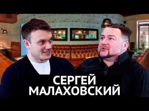 Сергей Малаховский: «Мне помогают потроха». Интервью ЛЕММА.