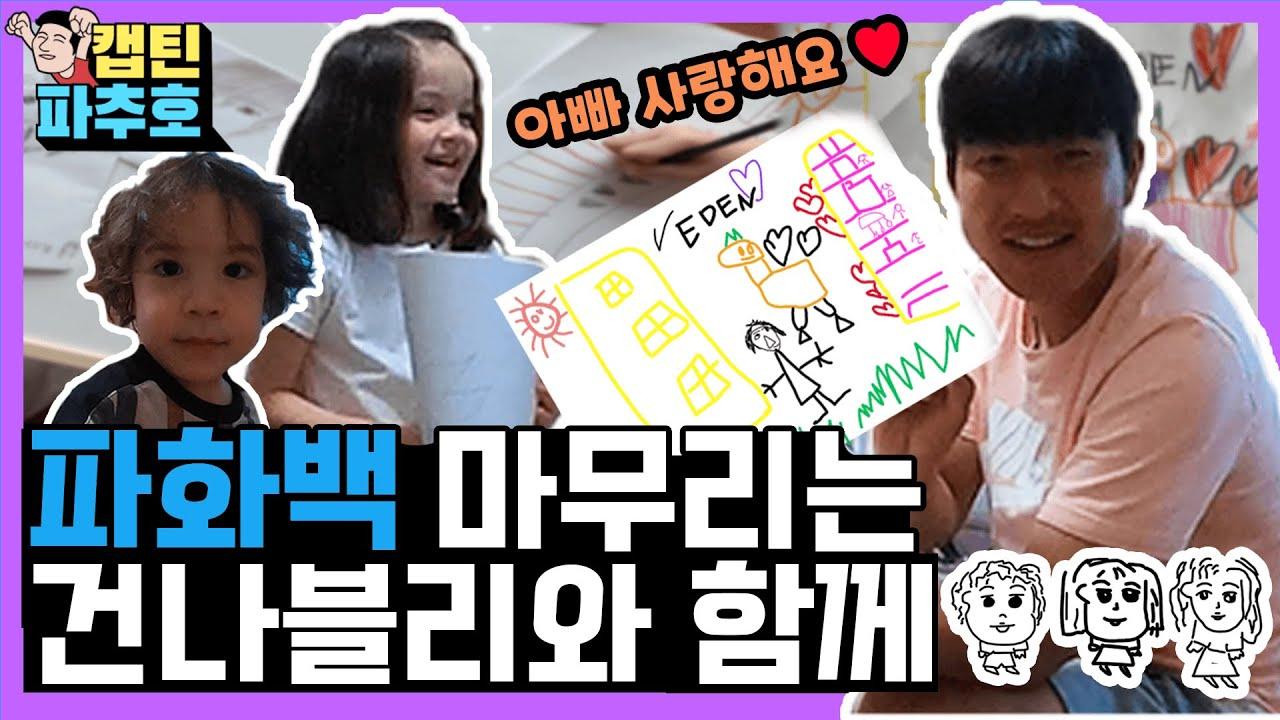 (eng) 파화백의 그림교실🎨 (feat. 수강생 건나블리)