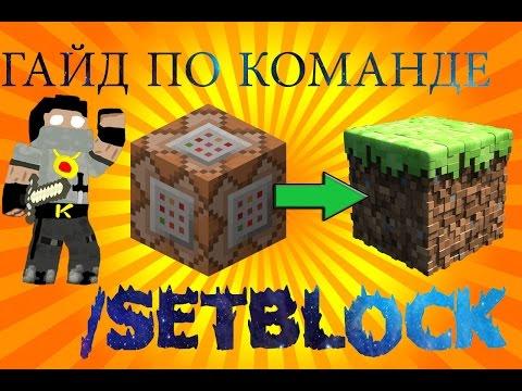 Как убрать блок с помощью командного блока