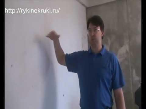 видео: Как удалить маяки после штукатурки