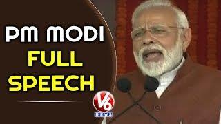 PM Modi Full Speech At BJP Public Meeting | Modi Satires On AP CM | Guntur | V6 News