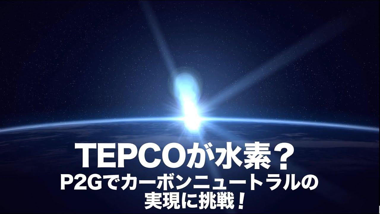 TEPCOが水素?P2Gでカーボンニュートラルの実現に挑戦!